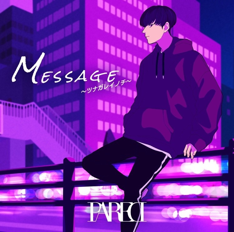 【主題歌】映画 ツナガレラジオ~僕らの雨降りDays~「Message ~ツナガレイノチ~」/PARED 【通常盤】