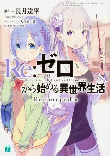 【小説】※送料無料※Re:ゼロから始める異世界生活 Ex&短編集&Re:zeropediaセット サブ画像3