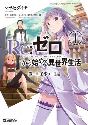 【コミック】※送料無料※Re:ゼロから始める異世界生活 第一章~第三章セット