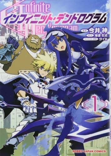 【コミック】※送料無料※インフィニット・デンドログラム 1巻~6巻セット
