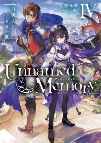 【小説】Unnamed Memory IV 白紙よりもう一度