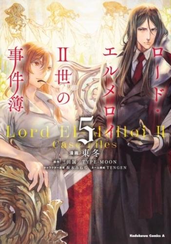 【コミック】ロード・エルメロイII世の事件簿(5)