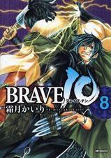 【コミック】BRAVE10(8)