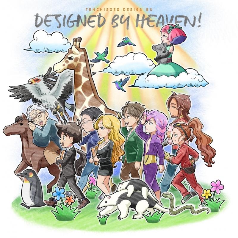 【主題歌】TV 天地創造デザイン部 ED 「DESIGNED BY HEAVEN!」/パライソ☆社員スターズ