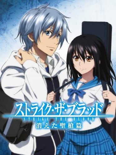 【Blu-ray】ストライク・ザ・ブラッド スペシャルOVA 消えた聖槍篇 【初回仕様版】BD+CD
