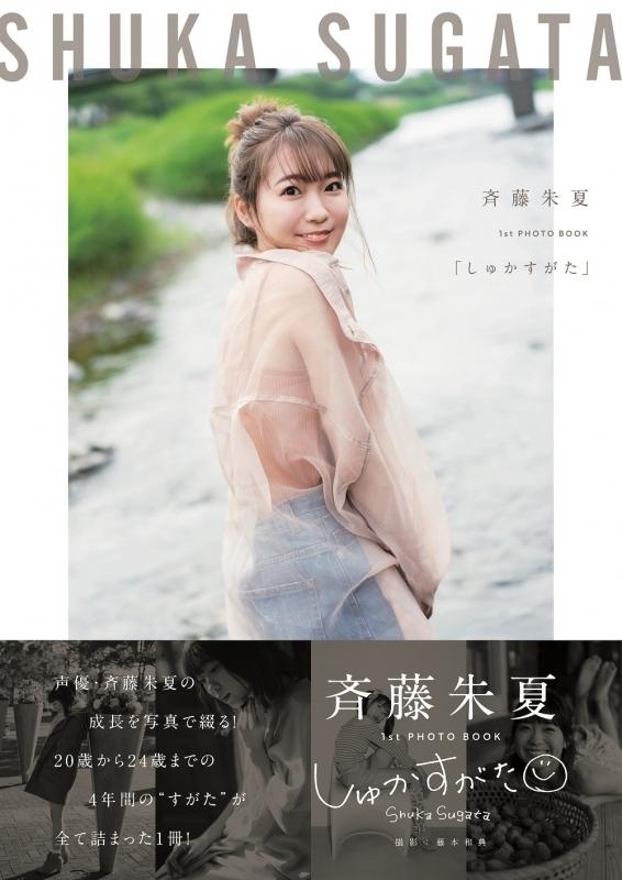 【フォトブック】斉藤朱夏1st PHOTO BOOK「しゅかすがた」 サブ画像2