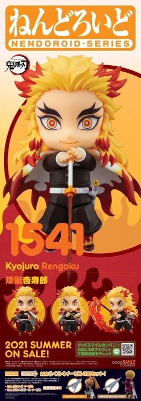【フィギュア】鬼滅の刃 ねんどろいど 煉獄杏寿郎【特価】 サブ画像7