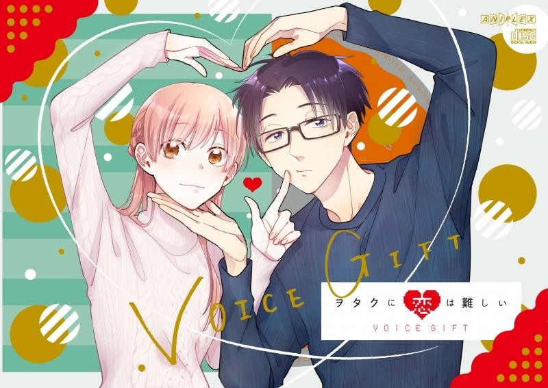 【主題歌】ヲタクに恋は難しい ED 「VOICE GIFT」 【通常盤】