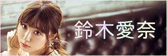 「鈴木愛奈」特集