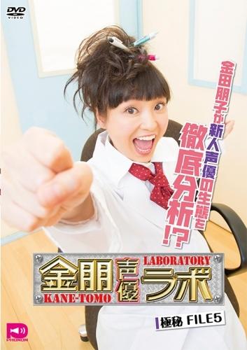 【DVD】金朋声優ラボ Vol.5