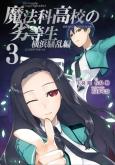魔法科高校の劣等生 横浜騒乱編(3)
