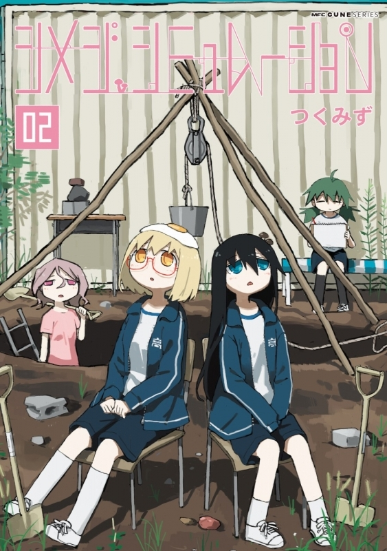 【コミック】シメジ シミュレーション(2)