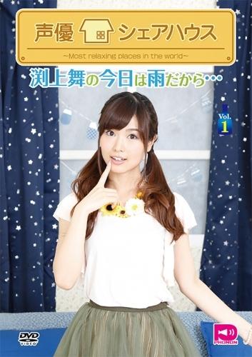【DVD】声優シェアハウス 渕上舞の今日は雨だから… Vol.1