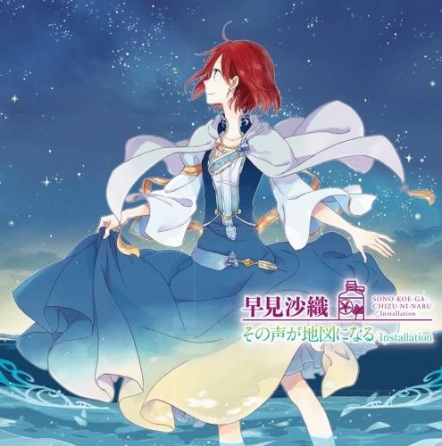 【主題歌】TV 赤髪の白雪姫 OP「その声が地図になる」/早見沙織 アニメ盤