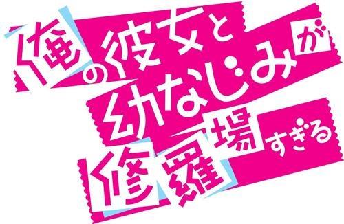 【DVD】TV 俺の彼女と幼なじみが修羅場すぎる 1 完全生産限定版 サブ画像3