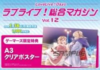 【雑誌】電撃G's magazine 2021年3月号増刊 LoveLive!Days ラブライブ!総合マガジン Vol.12