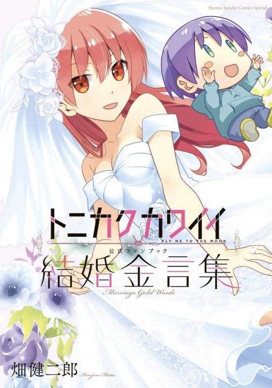 【コミック】トニカクカワイイ公式ファンブック 結婚金言集