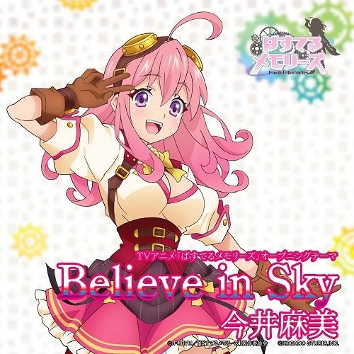 【主題歌】TV ぱすてるメモリーズ OP 「Believe in Sky」/今井麻美 【通常盤】