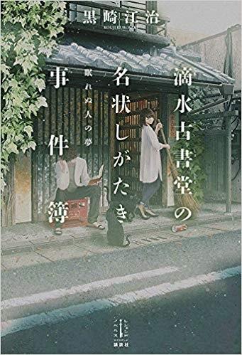 【小説】滴水古書堂の名状しがたき事件簿 眠れぬ人の夢