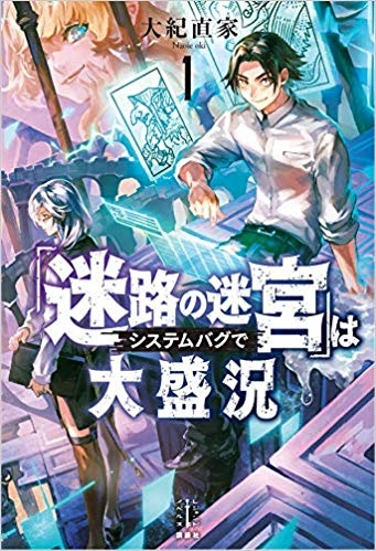 【小説】「迷路の迷宮」はシステムバグで大盛況(1)