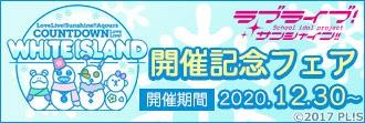 「ラブライブ!サンシャイン!! Aqours COUNTDOWN LoveLive! ~WHITE ISLAND~」開催記念フェア!