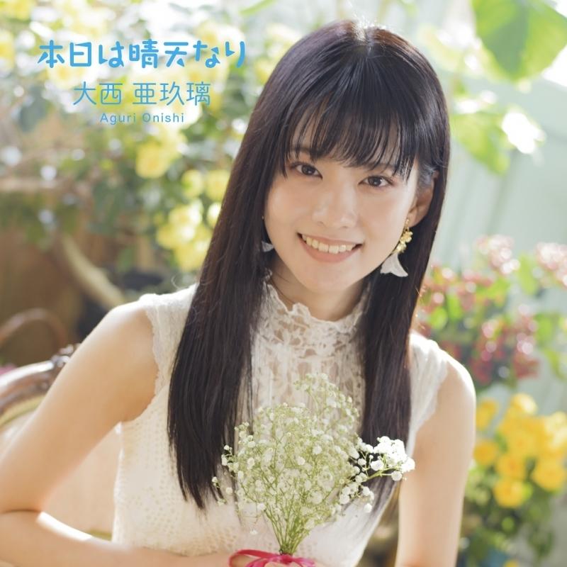 【マキシシングル】「本日は晴天なり」/大西亜玖璃 【通常盤】