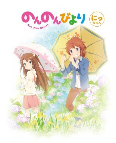 【DVD】TV のんのんびより 第2巻