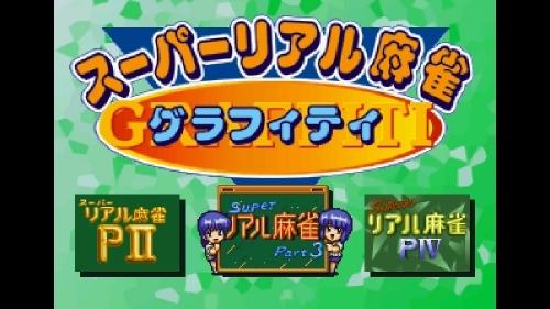 【NS】スーパーリアル麻雀 LOVE♥2~7! サブ画像2