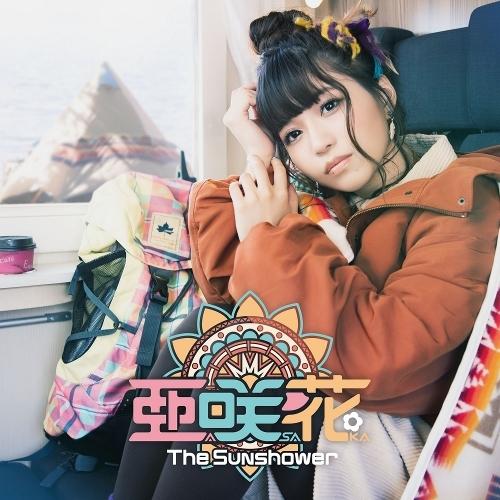 【主題歌】TV へやキャン△ 主題歌「The Sunshower」/亜咲花 通常盤