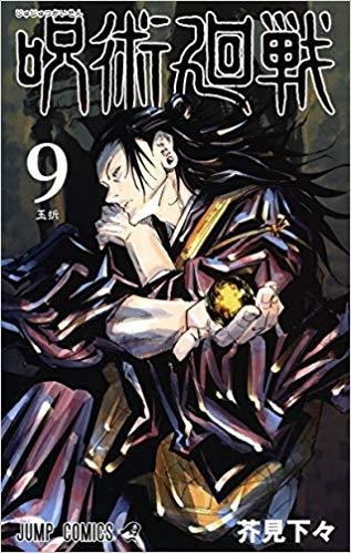 【コミック】呪術廻戦(9)