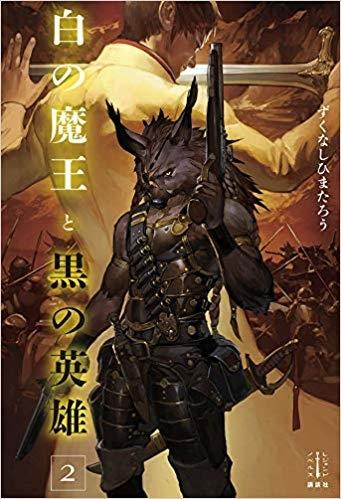 【小説】白の魔王と黒の英雄(2)