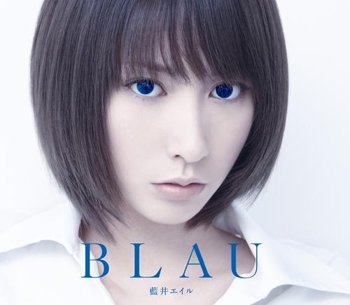 【アルバム】藍井エイル/BLAU 通常盤