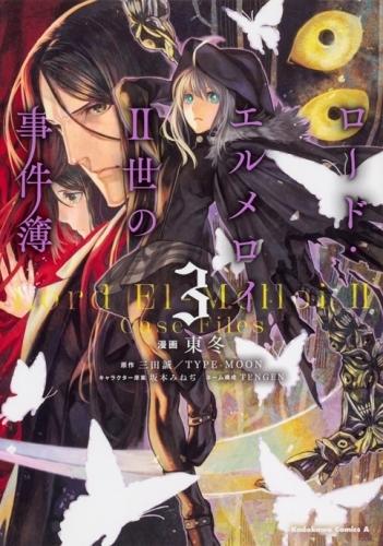 【コミック】ロード・エルメロイⅡ世の事件簿(3)