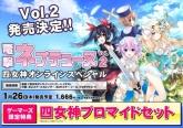 電撃ネプテューヌVol.2 四女神オンラインスペシャル