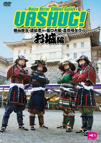 【DVD】VASHUG! 檜山修之&遠近孝一&阪口大助&立花慎之介 -お城編-