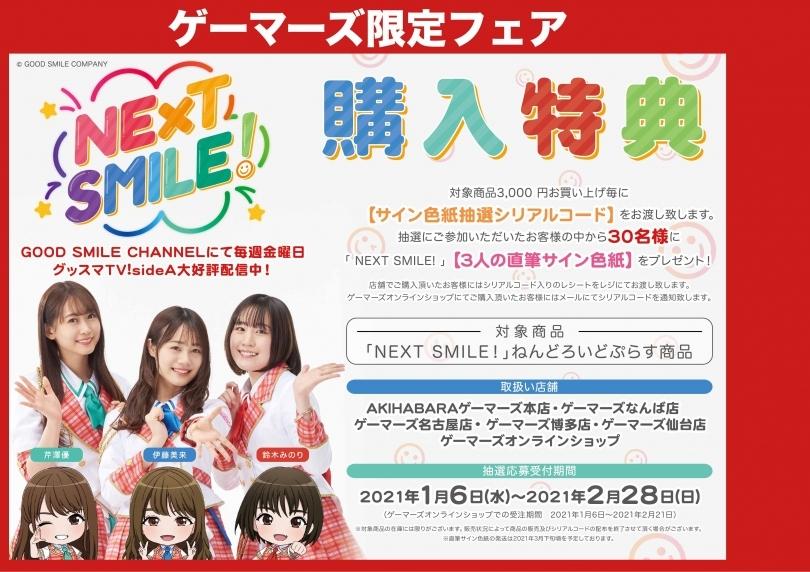 「NEXT SMILE!」購入特典応募ページ画像