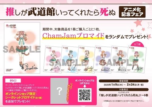 フェア特典:ChamJamブロマイド(全7種)、スペシャルブロマイド(全1種)