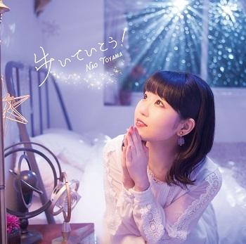 【主題歌】TV 恋する小惑星(アステロイド) OP「歩いていこう!」/東山奈央 【DVD付初回限定盤】
