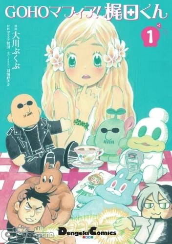 【コミック】GOHOマフィア!梶田くん(1)