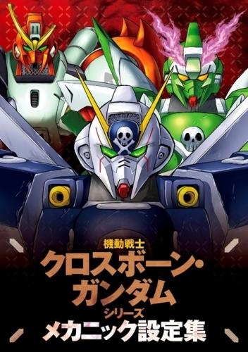 【コミック】特装版 機動戦士クロスボーン・ガンダム DUST(4)