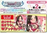 THE IDOLM@STER CINDERELLA GIRLS WILD WIND GIRL(2) オリジナルCD付き特装版 ゲーマーズ限定特典付Wブックカバー仕様