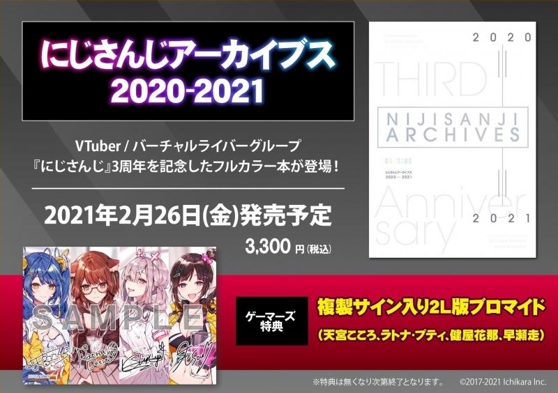 【グッズ-ムック】にじさんじアーカイブス2020-2021