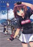 南鎌倉高校女子自転車部(9) 通常版