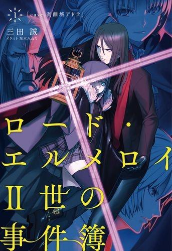 【小説】ロード・エルメロイII世の事件簿