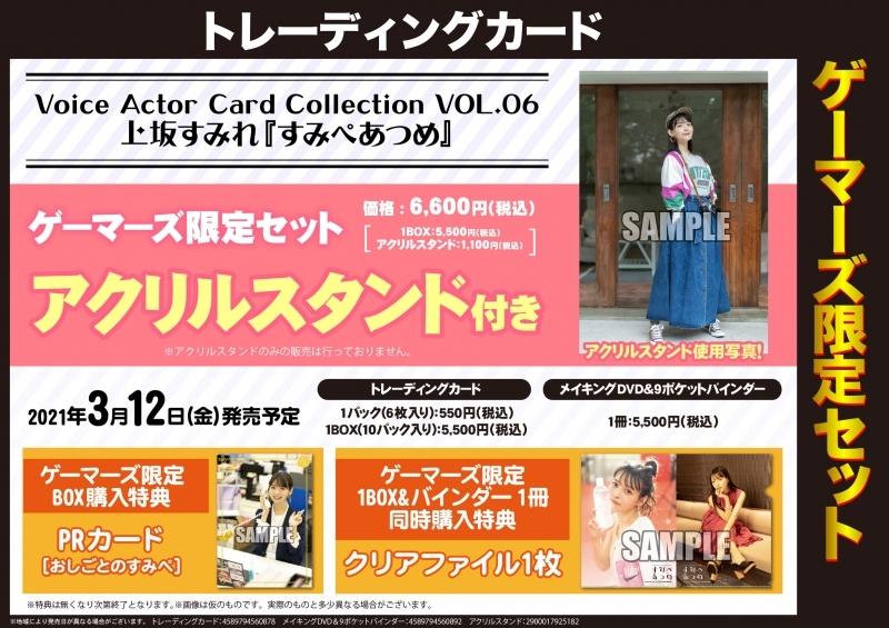 【グッズ-カード】Voice Actor Card Collection VOL.06 上坂すみれ『すみぺあつめ』ゲーマーズ限定セット【アクリルスタンド付】