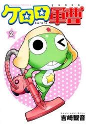 【コミック】ケロロ軍曹(2)