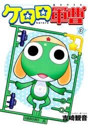 【コミック】ケロロ軍曹(3)