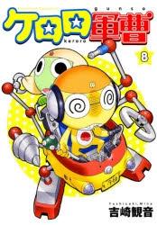 【コミック】ケロロ軍曹(8)