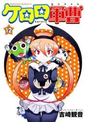 【コミック】ケロロ軍曹(12)