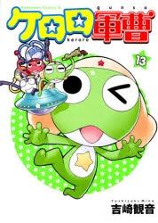【コミック】ケロロ軍曹(13)
